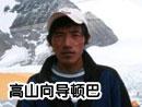 珠峰业余登山队
