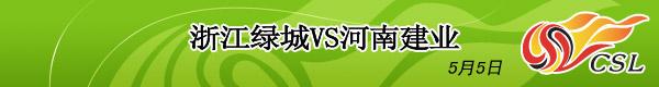 浙江VS河南,2007中超第5轮,中超视频,中超积分榜,中超射手榜