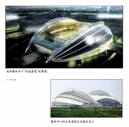 """沈阳奥体中心""""水晶皇冠""""效果图 奥体中心的主体建筑已经基本完工"""