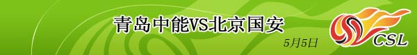 青岛VS辽宁