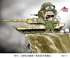 布什:从伊拉克撤军?除非我是傻瓜! 张 滨 画