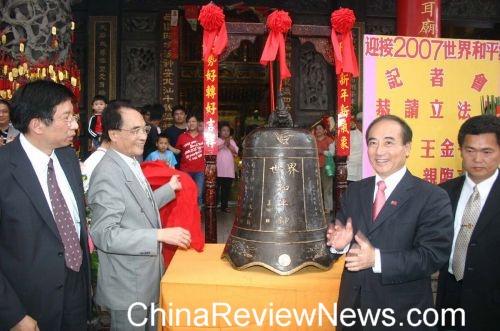 王金平主持世界和平钟南市揭幕展示