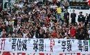 图文:[中超]辽宁VS上海 球迷打出反对球霸标语