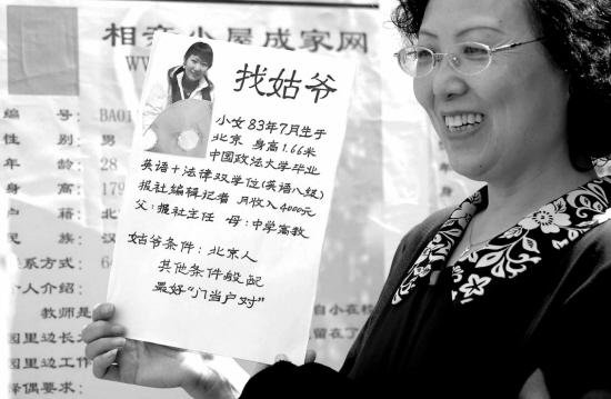 北京:举行万人相亲会(图)