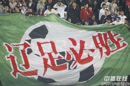 图文:[中超]辽宁1-0上海 球迷支持辽足