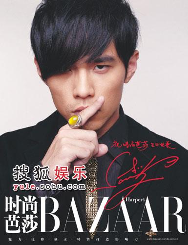 杂志附赠周杰伦亲笔签名超大豪华海报