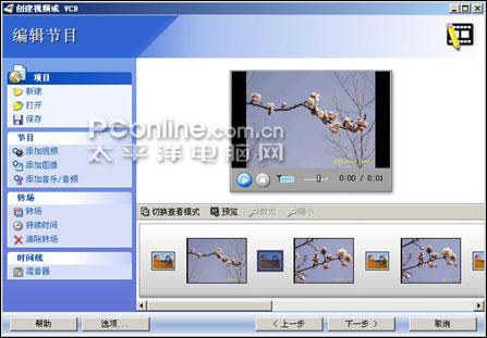 五一归来 数码照片全攻略之ACDSEE9.0篇