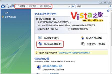用好Vista的屏幕键盘