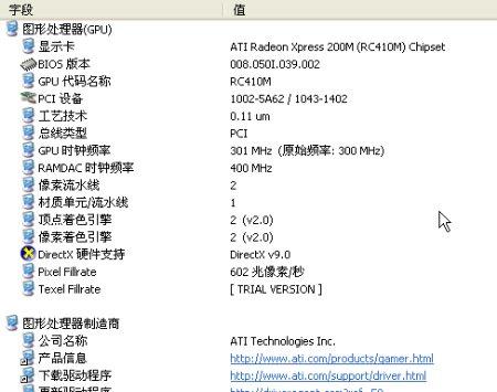 廉价商务之选,华硕F5R笔记本评测
