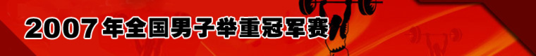2007举重亚锦赛