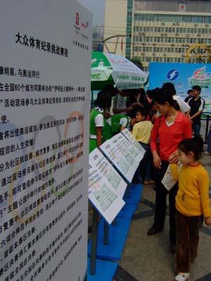 图文:伊利奥运健康中国行 家长带领儿童参加