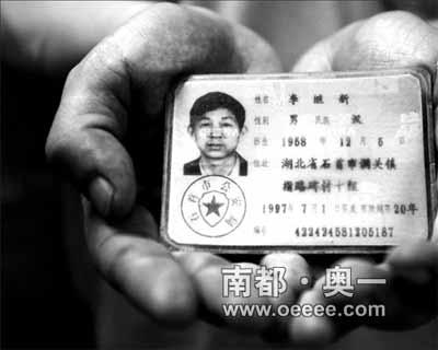 家属展示李某新的身份证。 范舟波 摄