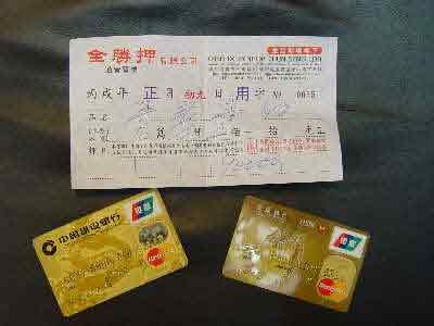 上海某国企老总挪千万公款赌博 致公司倒闭组图