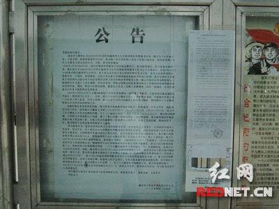 湖南华天物业管理公司贴出公告,宣布将在5月11日撤出小区物业管理服务