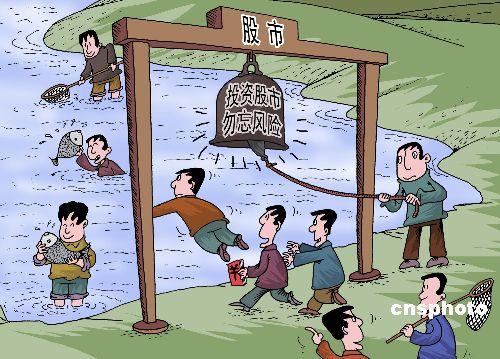 漫画:应多告知民众股市风险。 中新社发 刘道伟 作