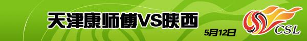 天津VS深圳