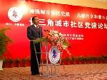 扬州市委常委、组织部长蔡爱华主持论坛