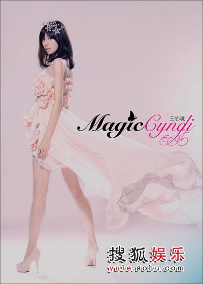 王心凌Magic-Cyndi唱片封面