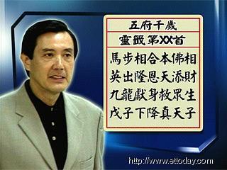 扁老家流传签诗预言马当选,马英九则称必须好好努力 来源:台湾东森新闻