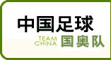 中国国奥队