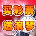 搜狐彩票vip俱乐部