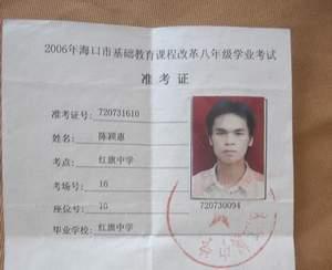 学校给他发了2张准考证