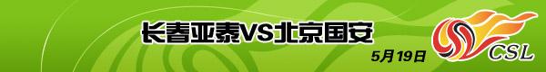 长春VS天津,2007中超第9轮,中超视频,中超积分榜,中超射手榜