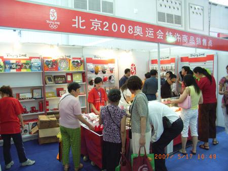 图文:体博会开幕 北京奥运会特许商品销售点