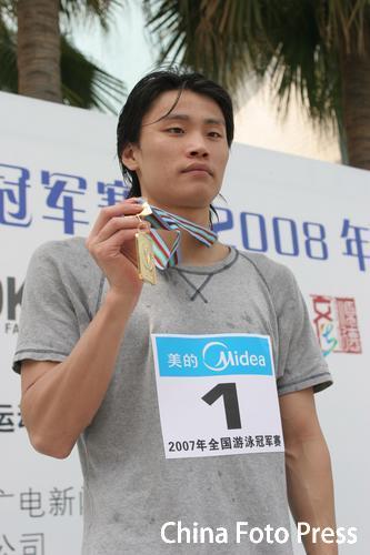 图文:全国游泳冠军赛 欧阳鲲鹏在领奖台上