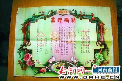 老人展示他民国时期的结婚证