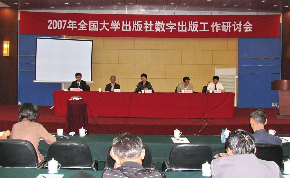 主席台上就座(从左至右):郑伟、彭松建、王国庆、徐维凡、李家强