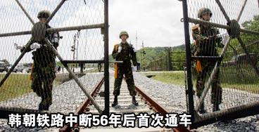韩朝铁路中断56年后首次通车
