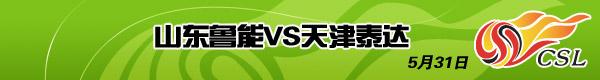山东VS陕西,2007中超第2轮,中超视频,中超积分榜,中超射手榜