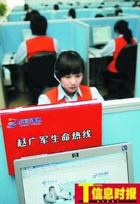 """广州电信正式开通""""赵广军生命热线""""专用转接席。朱元斌 摄"""