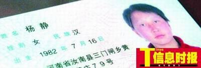 曹强的妻子杨静的身份证照片。聂奇文 摄