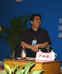 卢永真,2007城市国资论坛