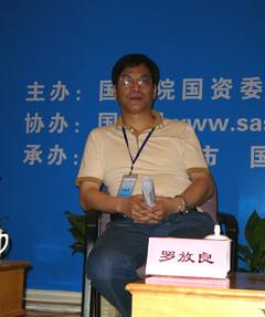 罗放良,2007城市国资论坛