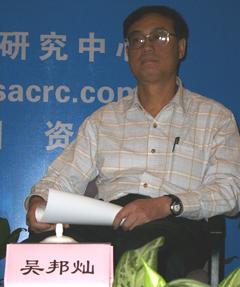 吴邦灿,2007城市国资论坛