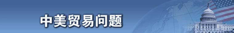 中美贸易,贸易摩擦,知识产权,人民币