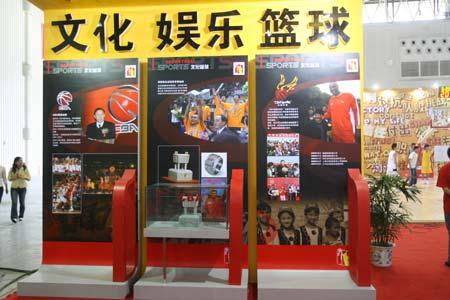 图文:第二十届体博会继续进行 文化娱乐篮球