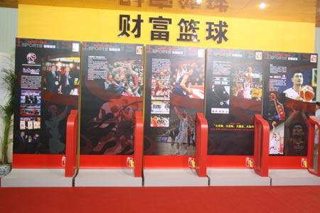 图文:第二十届体博会继续进行 财富篮球