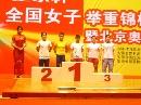 图文:全国女子举重锦标赛 53公斤级颁奖仪式
