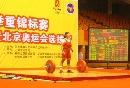 图文:全国女子举重锦标赛 邱红霞振臂一吼