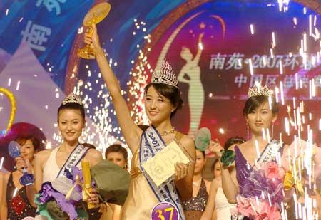 2007环球小姐中国区总决赛宁波落幕