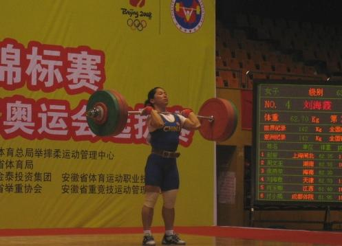 刘海霞在比赛中