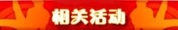 奥运家庭游北京,奥运活动,搜狐,2008