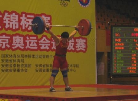 图文:全国女举锦标赛奥运选拔赛 刘春红比赛中