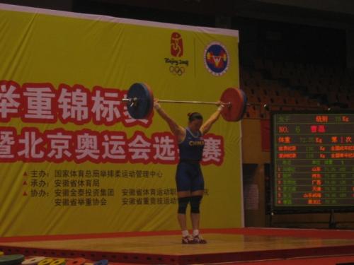 图文:全国女举锦标赛奥运选拔赛 曹磊比赛瞬间