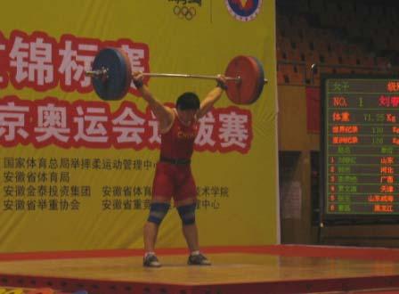 图文:奥运名将刘春红恢复参赛 刘春红力举千钧