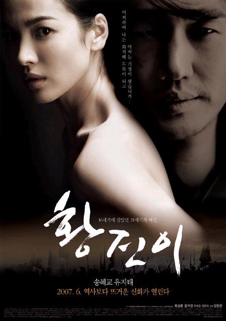 宋慧乔在宣传电影《黄真伊》时,多次提及自己已届适婚年龄。